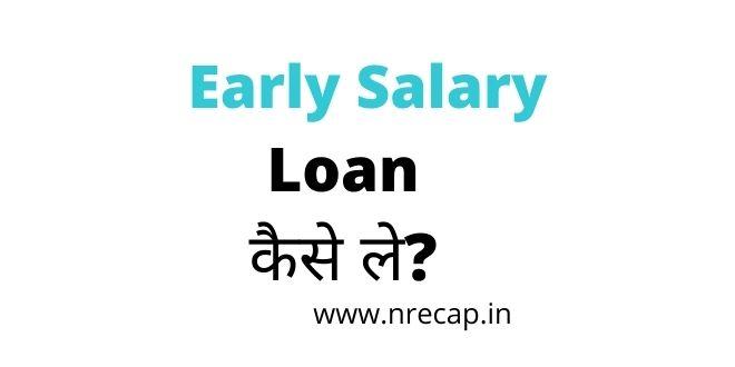 Early Salary loan kaise le